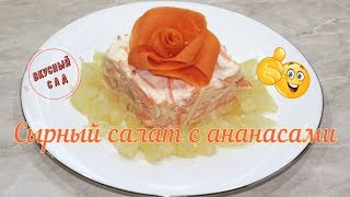 Сырный салат с ананасами за 5 минут / вкусный и быстрый рецепт салата / Cheese salad with pineapples