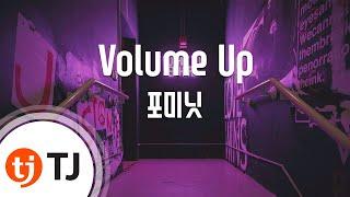 [TJ노래방] Volume Up - 포미닛 (Volume Up - 4minute) / TJ Karaoke