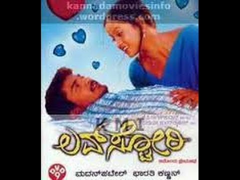 Full Kannada Movie 2005 | Love Story | Mayur Patel, Tanu Rai, Vindhya