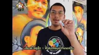 Tip graffiti : กราฟฟิตี้สระบุรี สอนพ่นกราฟฯเบื้องต้น basic graffiti  by ไม้ดอก
