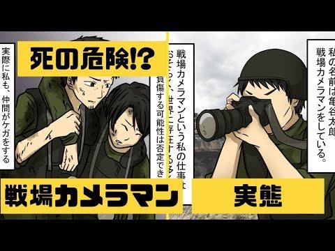 【漫画】戦場カメラマンになるとどうなるのか?【マンガ動画】【アニメ】
