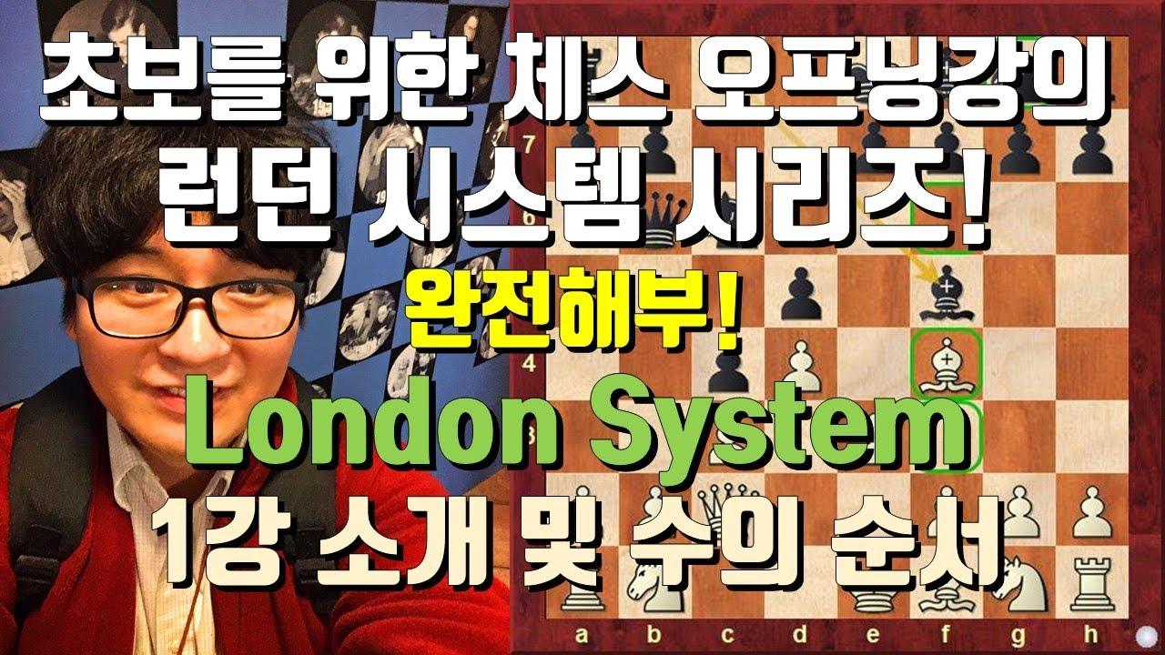[체스 오프닝 완벽 해부강의] 런던 시스템 1강 | 오프닝 소개 및 수의 순서의 중요성