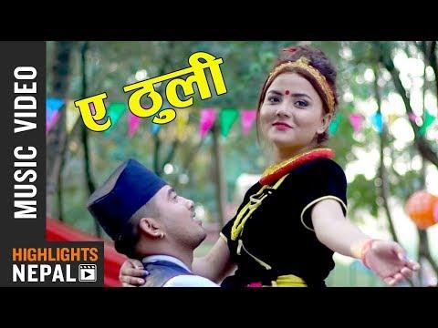 A Thuli - New Nepali Adhunik Song 2017/2074 | Biplap Khadka, Samir Khadgi