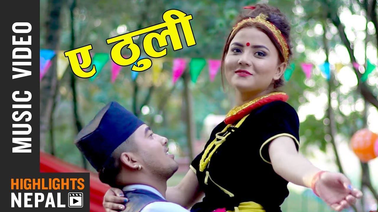 A Thuli - New Nepali Adhunik Song 2017/2074   Biplap Khadka, Samir Khadgi