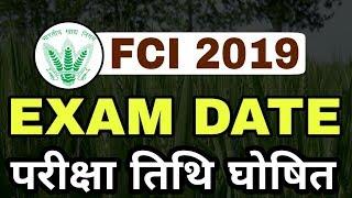 FCI EXAM DATE 2019 | fci je exam date 2019 | fci je cbt 1 exam date 2019 | FCI JE 2019
