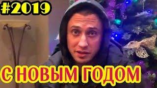 Прилучный - С НОВЫМ ГОДОМ 2019!