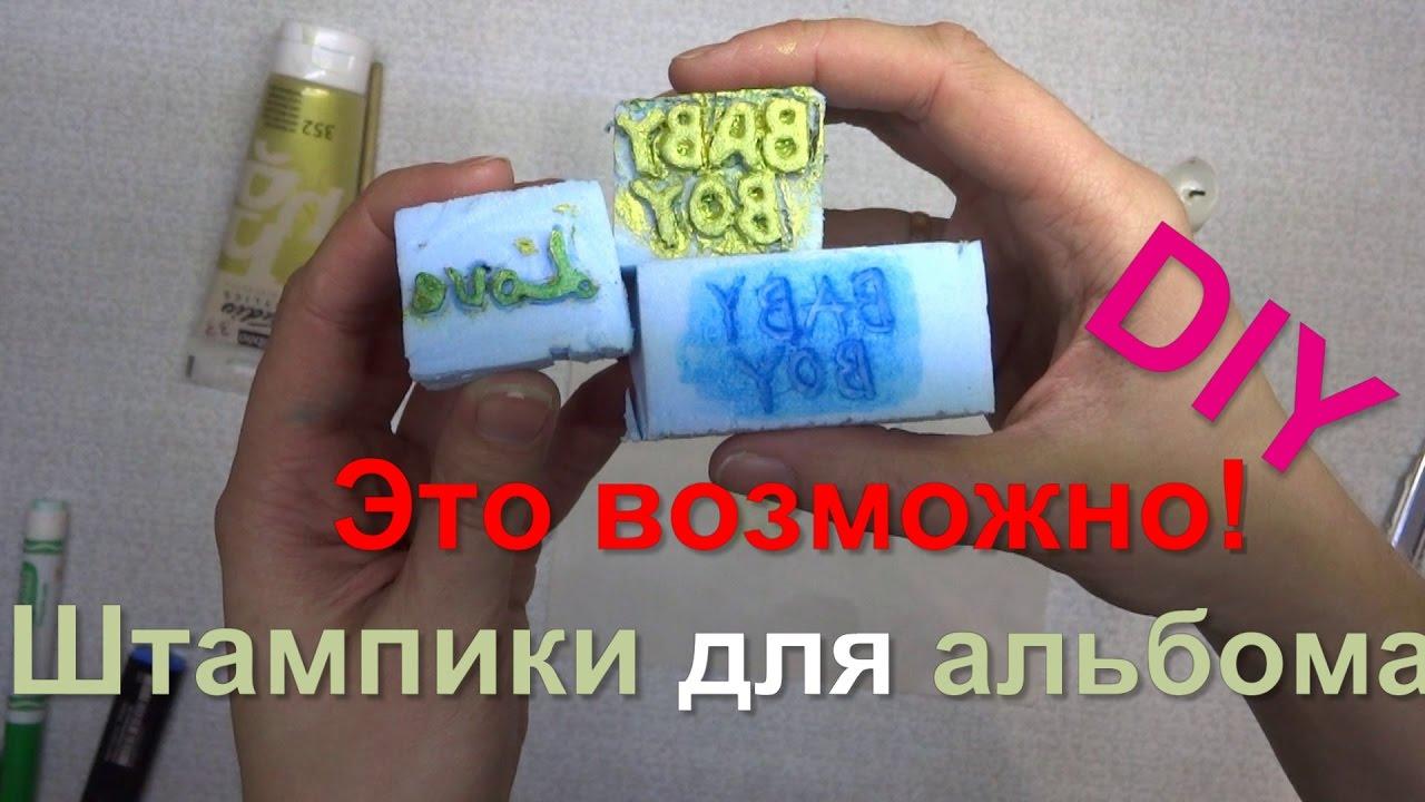 Как сделать своими руками штампик фото 13