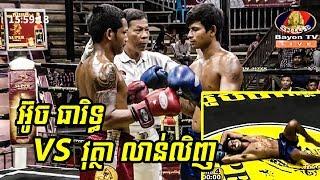 អ៊ូច ធារិទ្ធ Vs វុត្ថា លាន់លិញ, 21/July/2018, BayonTV Boxing   Khmer Boxing Highlights