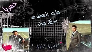 2012 Majed Al Mohandes Ahebak Moot