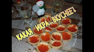 Красная икра к Новому году? Цены на оптовой базе в Москве/ПРОБУЕМ!