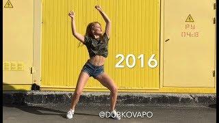 ТАНЦУЕТ ПОД ВСЕ ПОПУЛЯРНЫЕ РУССКИЕ ПЕСНИ 2013-2017! СУПЕР!!! Blackstar, Тимати, Крид,  Грибы