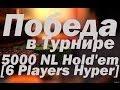♠ ♥ ♣ ♦ Победа в турнире. Покер Холдем. 6 Игроков. 05.03.14