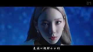 【MV繁中字】 TAEYEON(태연)- Spark(불티)
