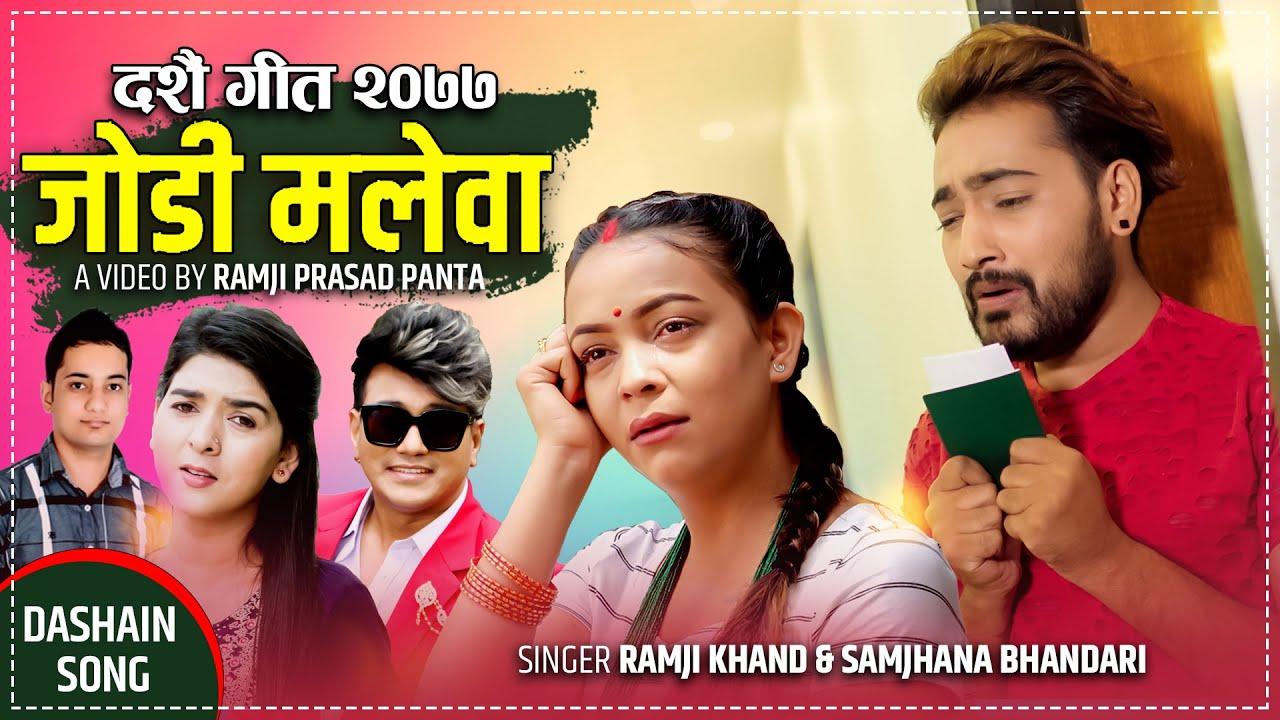 New Dashain Song 2077/2020 - जोडी मलेवा || Jodi Malewa - Ramji Khand & Samjhana Bhandari