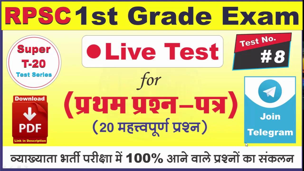 Live Test-8 | RPSC 1st Grade Exam 2019 GK Paper | Rajasthan GK Questions