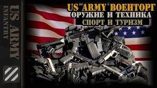 US Army Военторг: оружие и техника, спорт и туризм.