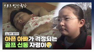 [스포츠 인간극장 #5-4] 아픈 아빠가 걱정되는 골프 신동 자령이   꼬마 챔피언 (4/5) [KBS 05…