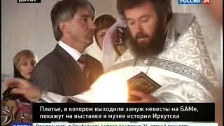 Платье, в котором выходили замуж невесты на БАМе, покажут в Иркутске,