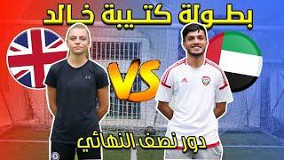 بطولة كتيبة خالد #9 !! | خالد ضد المهاجمة البريطانية 😱🔥 - الإمارات ضد إنجلترا
