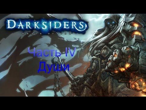 Darksiders: Wrath of War - #4 - Души