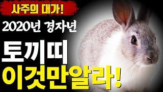 [경자년 토끼띠운세] 토끼띠 올해 반듯이 이것을 알아야한다! / 최고의 토끼띠 운세  / 51년 63년 75…