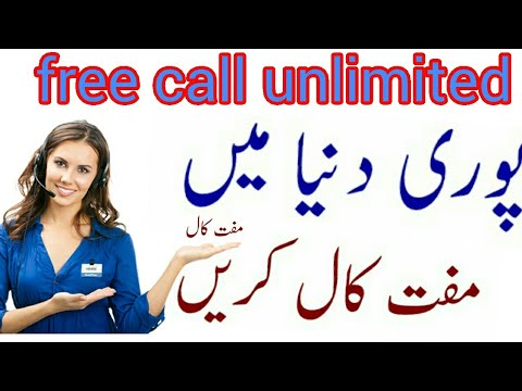 How to make free call 2018 unlimited best app and Urdu Hindi sakhawatali Tv