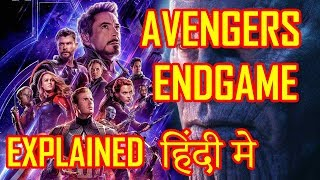 Avengers Endgame Explained in Hindi | Avengers Endgame Ending हिंदी मे