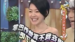 2010.06.15康熙來了完整版 明星控訴助理大會!