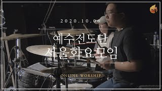 2020.10.06 예수전도단 서울화요모임