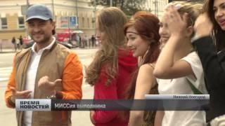 """""""Мисс Нижний Новгород"""" снимаются в фильме"""