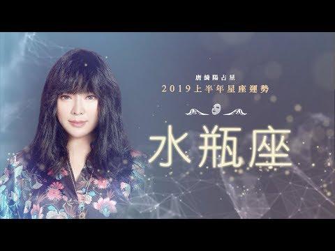 2019水瓶座|上半年運勢|唐綺陽|Aquarius forecast for the first half of 2019
