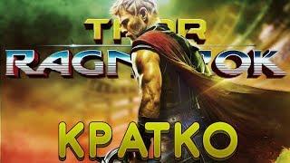 "Кратко о ""Тор: Рагнарёк/Thor: Ragnarok"""