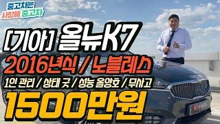 올뉴K7중고차 신차가 대비2000만원 감가된 2016년…