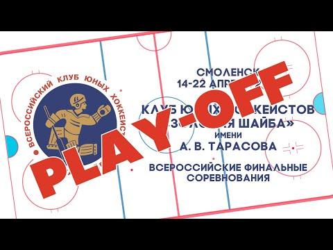 """Playoff! 20.04.19 """"Рубин"""" (Нижегородская область) - """"Запад России"""" (Калининградская область)"""