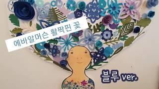 에바알머슨 활짝핀꽃 종이꽃으로 꾸미기 블루ver.