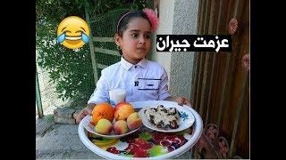 دانية عزمت #الجيران على الفطور تحشيش  طه البغدادي