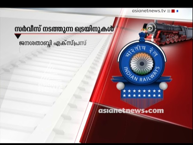 5 Train services replaced between Trivandrum -Ernakulam route