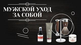 МУЖСКОЙ УХОД ЗА СОБОЙ Советы как ухаживать за лицом волосами и ногтями мужчине 6