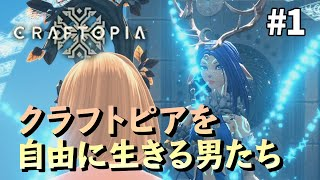 【Craftopia】#1 全部盛りのクラフト系サバイバルゲームで暴れ回る男達!!