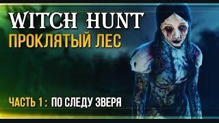 Прохождение Witch Hunt  - #1 Оборотень Беллвиля