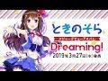 ときのそらメジャーデビューアルバム『Dreaming!』CM