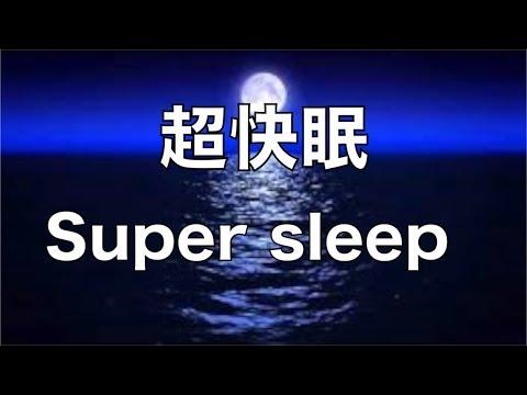ストレス 解消 睡眠 導入 音楽 心地よく寝る方法 この睡眠導入BGMで ストレス解消セロトニン増加し