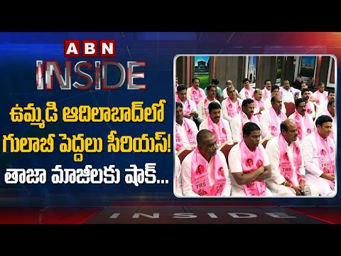 Focus on TRS Present Politics in Adilabad District | Inside | ABN Telugu teluguvoice