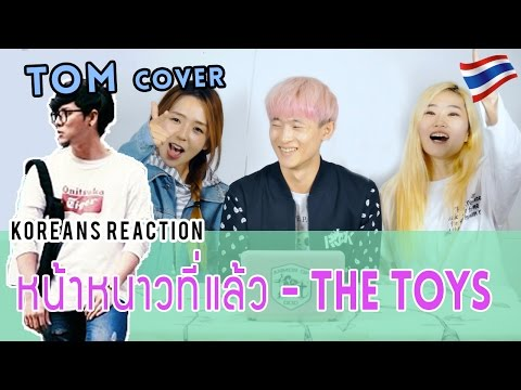 [Korean Reaction] หน้าหนาวที่แล้ว - The Toys [Cover by Tom Room39]