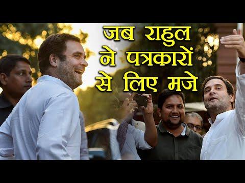 Rahul Gandhi ने Parliament के बाहर Journalists से लिए मजे । वनइंडिया हिंदी
