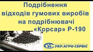 Измельчение отходов резины(, 2016-11-25T12:34:43.000Z)