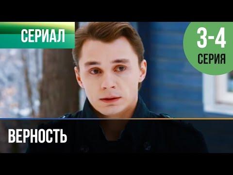 Верность фильм 2016 4 серия