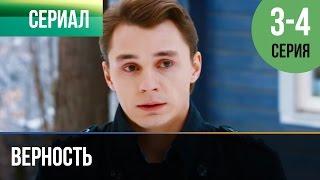 Верность 3 и 4 серия - Мелодрама | Фильмы и сериалы - Русские мелодрамы
