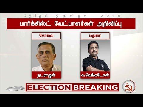 மார்க்சிஸ்ட் கட்சி சார்பில்போட்டியிடும் வேட்பாளர்கள் அறிவிப்பு! | #DMK #CPM #ADMK #Tamilnews