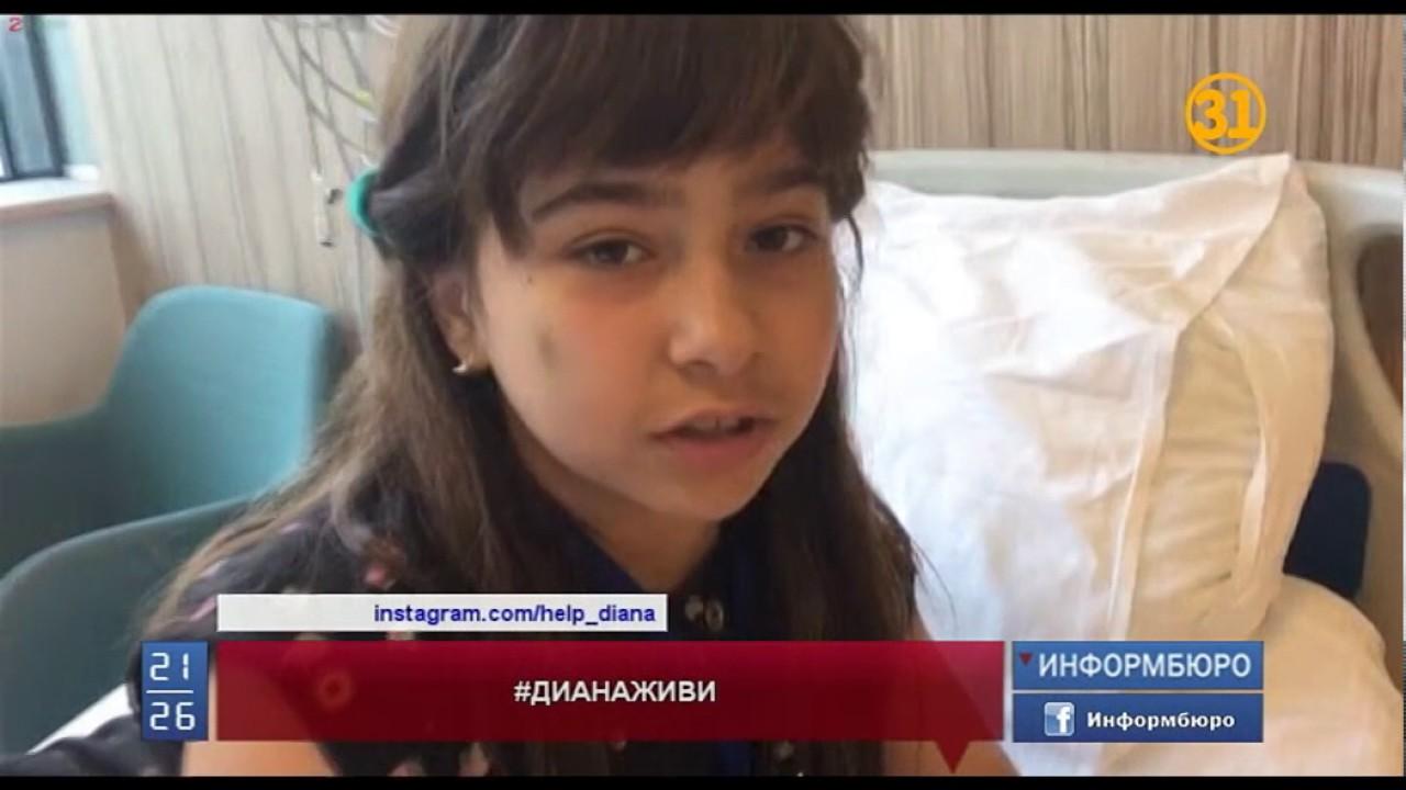 Помогите спасти жизнь 11-летней Диане! - YouTube
